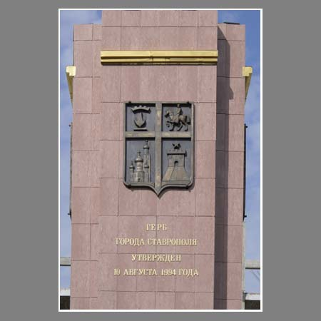 герб города ставрополя
